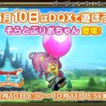 【ドラクエ10】テンの日のイベント