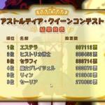 【ドラクエ10】バレンタインイベント 真の結果順位(表と裏クイーン)