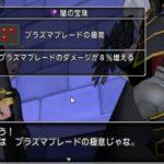 【ドラクエ10】プラズマブレード強化!スキル効果や宝珠の威力アップ