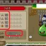 【ドラクエ10】スライムレース 100万以上安定する育て方メモ
