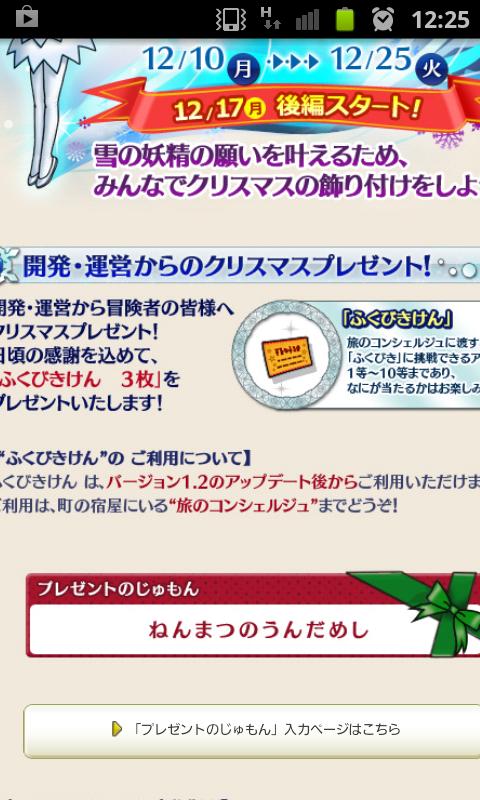 開発運営チームのクリスマスプレゼント