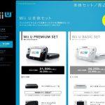 Wii Uで旧Wii版「ドラクエ10」もできる!