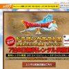 「ドラクエ10」TSUTAYAで7泊8日無料レンタル!