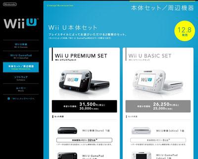 WiiU版ドラクエ10のベータテスト開始日決定