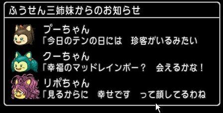テンの日イベント庭具(2016/7/10)