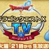 『ドラゴンクエストX TV ver.2』 第2回は2/18