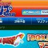 ドラクエ10のマンガ第1話がVジャンプWEBで無料配信中!