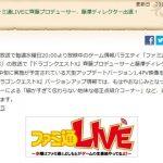 5月8日ファミ通LIVEで1.4バージョンアップ情報
