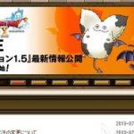 バージョン1.5最新情報 7月17日ファミ通LIVEで