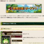 「冒険者の広場」に日記機能追加!(冒険日誌)