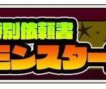 1周年記念 特別依頼書モンスター大討伐 8/18全達成!