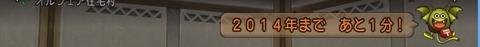 ドラキーマさんの年越しカウントダウン2014の瞬間