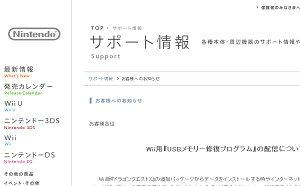 Wii用『USBメモリー修復プログラム』配信(USB容量不足エラーDQ-100-822-X)