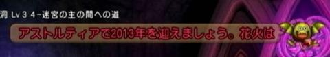 ドラキーマさんの年越しカウントダウン2013!