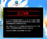 Windows版「ご注意」から進行しない場合の対処方法