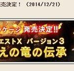 「バージョン3」追加パッケージ発売決定!