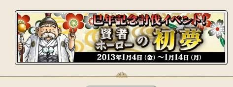 賢者ホーローの初夢 巳年記念討伐イベント!