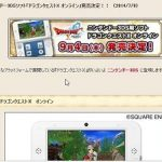 3DS版「ドラゴンクエストX オンライン」発売決定!