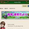 バージョン2.2新情報(2014/5/12)