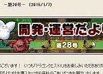 バージョン3は「2015年春」にリリース! 発売日は?