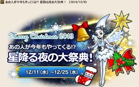クリスマス2013イベント攻略「星降る夜の大祭典!」