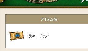 ラッキーチケット(ノーマル・銀・金)
