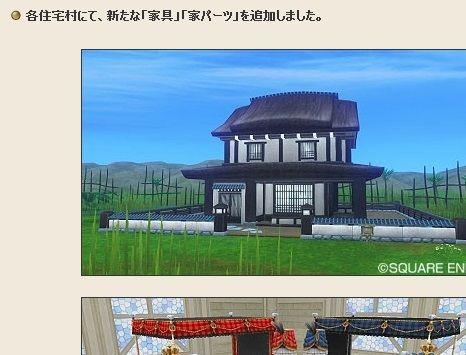 【2.2追加分】「テラス付きの家」外装内装パーツの追加素材一覧