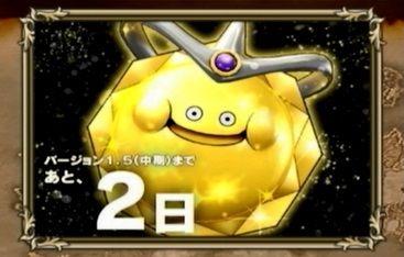 1.5中期&2.0 最新情報(9/24ドラクエX TV1.5 )