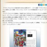 ピアノ曲集 ドラクエ10 オフィシャル・スコア・ブック