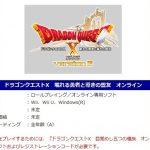 追加パッケージ「ドラゴンクエストX 眠れる勇者と導きの盟友 オンライン」が正式発売決定