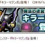 新コインボス・キラーマジンガは1月15日!