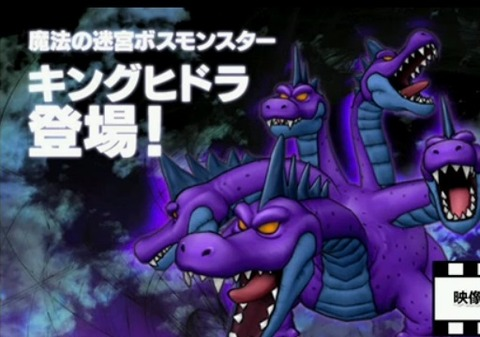 「キングヒドラ」登場! 魔法の迷宮コインボス