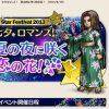 七夕イベント「七夕ロマンス! 夏の夜に咲く恋の花!」