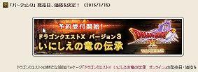 ドラクエ10バージョン3の発売日と価格が決定