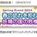 春イベント2014「春の訪れを拒む者 妖精の国の危機!」