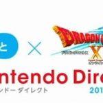 ちょっとNintendo Direct ドラゴンクエストⅩ(2012.12.19)
