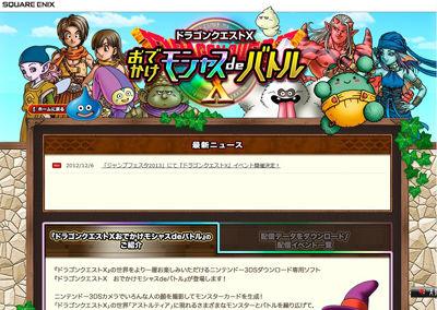 おでかけモシャスdeバトル(3DSダウンロード専用ソフト)サイト公開!