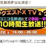 「ドラゴンクエストX」10時間生放送決定