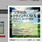 本日発売!交響組曲「ドラゴンクエストX」目覚めし五つの種族(音楽CD)