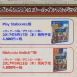 PS4とNintendoSwitch版の最新情報(発売日・価格・ベータテスト)