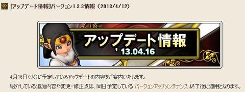 update20130416