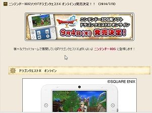 3ds-dq10